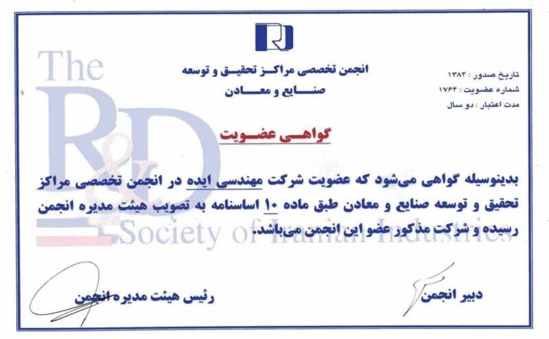 گواهی عضویت صنایع و معادن