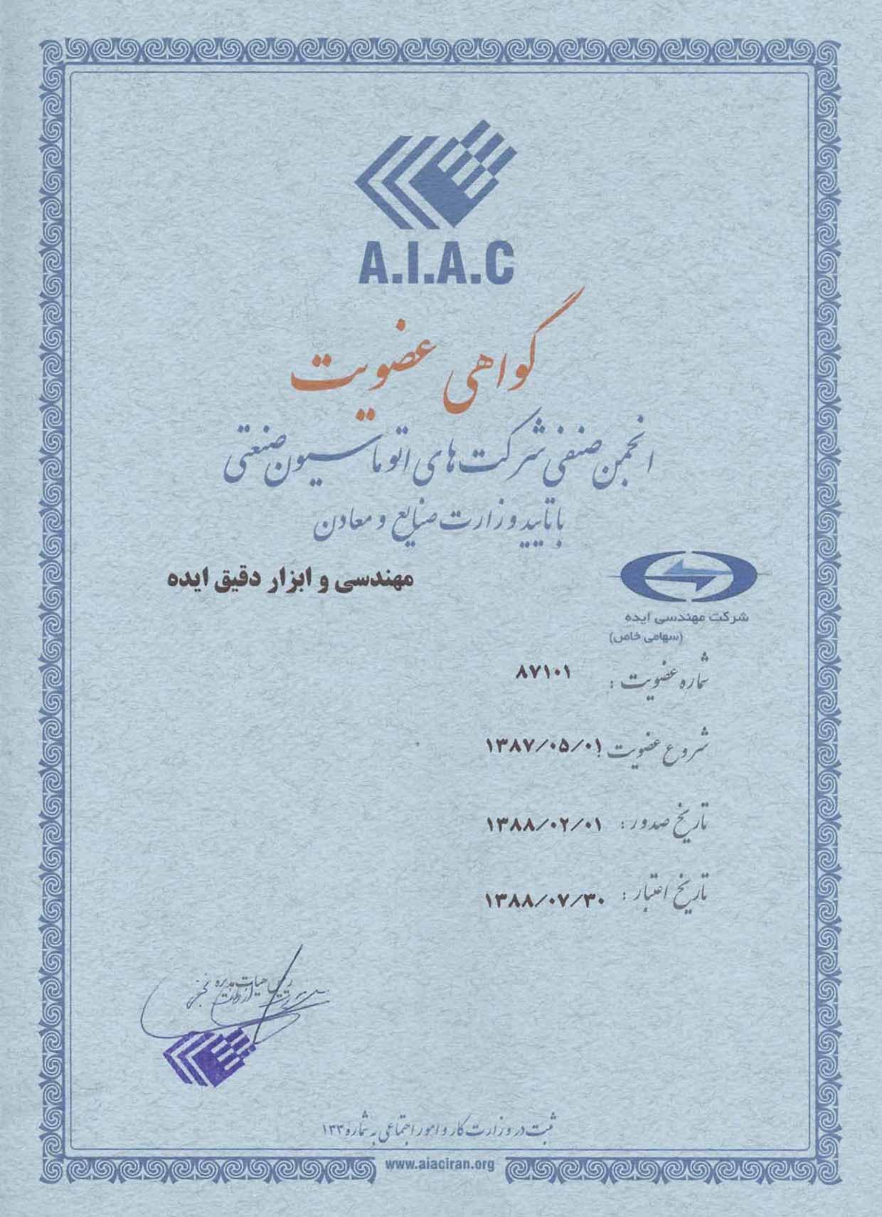 گواهی عضویت انجمن صنعتی اتوماسیون صنعتی فارسی