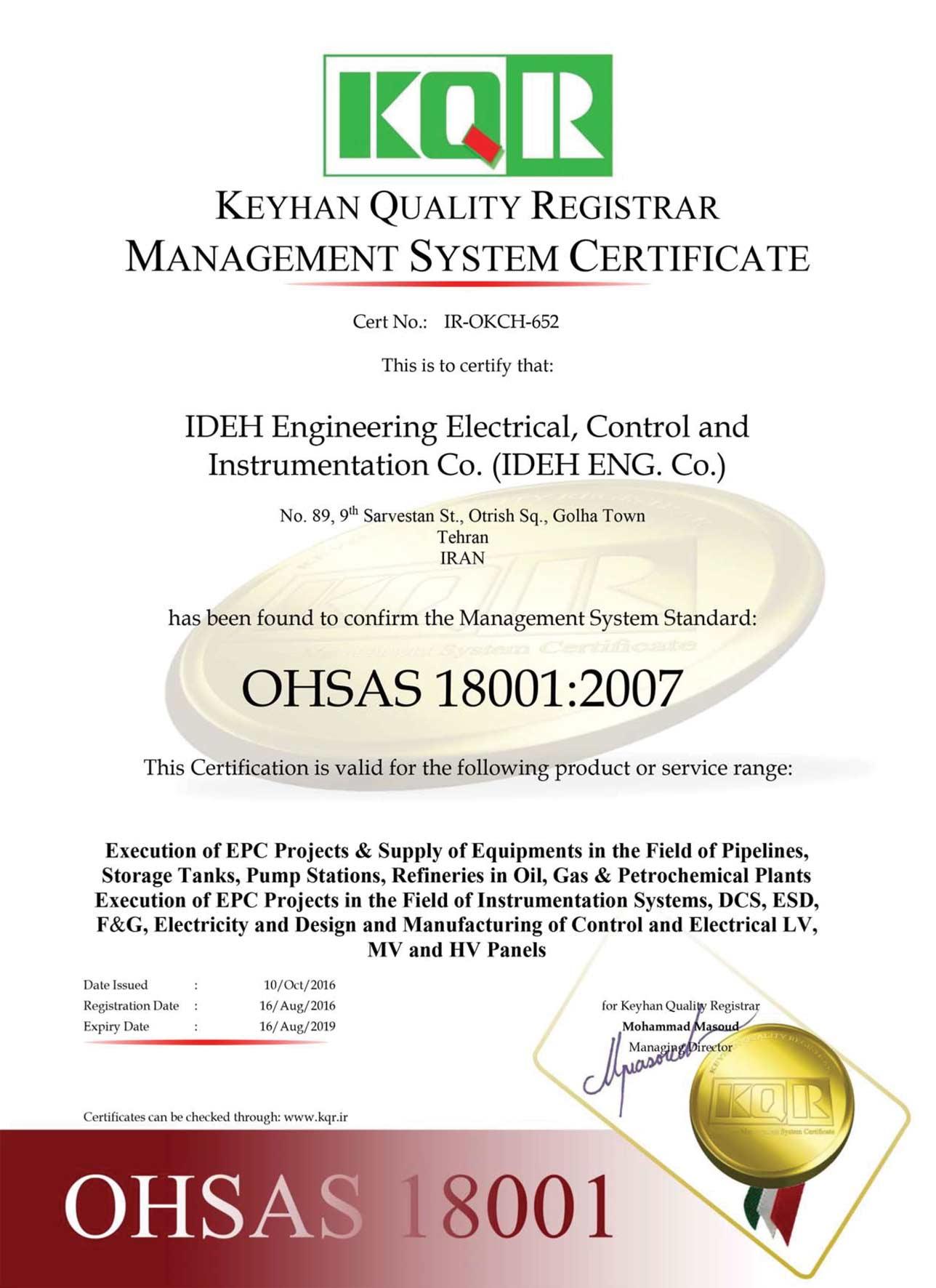 گواهینامه-ایزو-18001